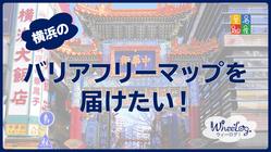 横浜の観光バリアフリーマップを届けたい!