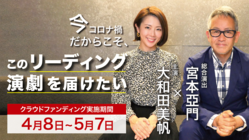 宮本亞門×大和田美帆|リーディング演劇無料公開のためのご支援を!
