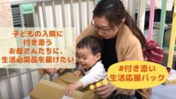 応援パックを届けて、子どもの長期入院に付き添うお母さんを笑顔に!