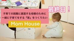子育てに困難を抱える母親のために一緒に育てる『家』をつくりたい