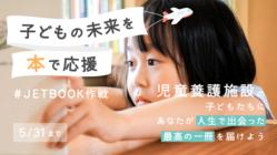 児童養護施設の子どもたちにあなたの最高の1冊を|JETBOOK作戦