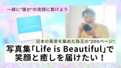 写真集「Life is Beautiful」で笑顔と癒しを届けたい