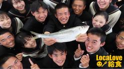 高校生「LocaLove給食」計画!守りたい!岡山地魚!食文化!