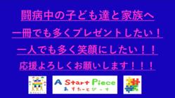闘病中の子ども達へ特別なお絵描きノート(招待状)をプレゼント!!