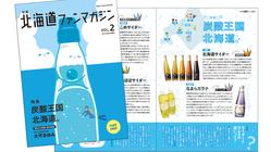 北海道の魅力を発信するフリーペーパーをお届けし続けたい!