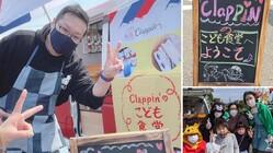 無料のテイクアウト型の子ども食堂を開催したい!