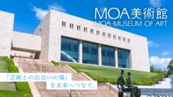 「芸術との出会いの場」を未来へつなぐ。|MOA美術館