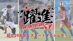 INAC神戸レオネッサ創立20周年リスタートプロジェクト