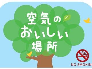 安心して利用できる『空気のおいしい禁煙のお店』を増やしたい!