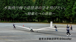 岩手大学航空研究会デコレ鳥人間コンテストへの挑戦