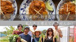 地元湘南のもったいない野菜で作ったカレーで新しい価値の創造を!