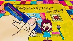 日常の幸せに気づく絵本『あたりまえ?』を今 あなたに届けたい!