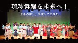 悠久の琉球舞踊を未来へ!鎮魂の想いと繋ぐ「千年の祈り」にご支援を。