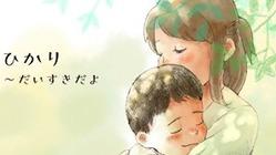 『ママ大好きプロジェクト』 ~児童虐待に苦しむ方に寄り添いたい~