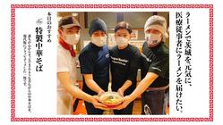 キッチンカーに想いを乗せて。茨城の医療従事者にラーメンを!