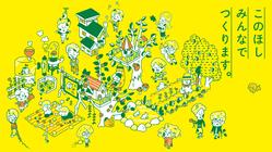 """秋田県五城目町に""""子どもも大人も夢中になれるツリーハウス""""を!"""