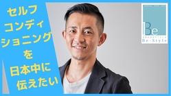 「コンディショニング」というトレーニング法を滋賀県守山市から全国へ