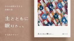 自分の時間を生きる長編小説『土とともに眠りたい』を完成させたい!