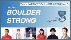 ランナーの聖地 米国ボウルダーに明日へと生きる力を日本から届けたい