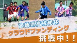 【宮崎県】高校総体サッカー ライブ配信プロジェクト