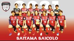 さいたまSAICOLO|悲願の日本一を目指して。