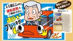 高齢ドライバー暴走事故の防止ポイントは運転姿勢にあり!!!!