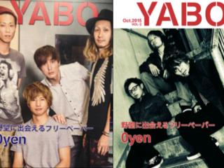 発行部数1万部へ!人々の野望を紹介する冊子「YABO」の挑戦!