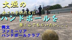 大垣の子供たちに、もっとハンドボールを楽しんでもらいたい!