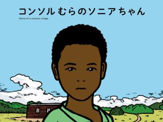 アフリカの子供の実状を伝える絵本を増刷して、図書館に寄贈!