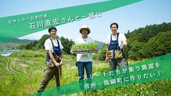 """石川直宏さんと長野県飯綱にアスリートが""""化ける""""農園をつくりたい!"""
