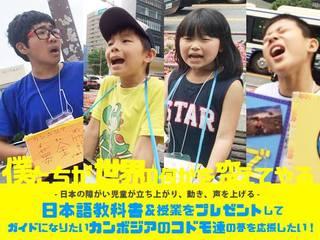 日本の障がい児童達がカンボジアの子供に教科書を届けに行く!