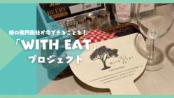 東京の飲食店を「WITH EAT」で応援したい!