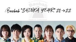 """ダンスカンパニーBaobab""""SHINKA YEAR""""にご支援を!"""