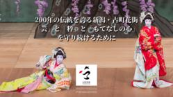 柳都新潟・古町芸妓|もてなしの心、伝統を守るためのご支援を