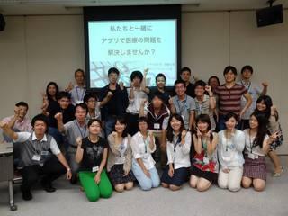 日本初〜医療系アプリ開発コンテスト〜医療の世界に新しい文化を創りたい!