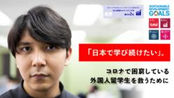 コロナ禍で大阪の外国人留学生が困窮 | 救うための制度を新設