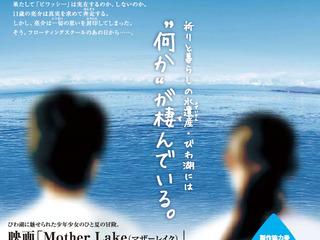 滋賀県を舞台にした地域活性化映画『マザーレイク』を製作したい