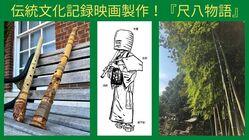 伝統文化記録映画・邦楽シリーズⅡ『尺八の物語』の制作
