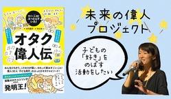 『オタク偉人伝』発刊記念!未来の偉人プロジェクト