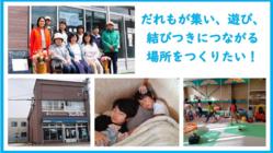 北海道豊富町 みんなの居場所【ミラココハウス】の建物を購入したい!