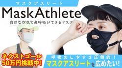 呼吸がしやすいマスク「マスクアスリート」を広めたい!