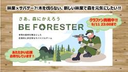 林業×サバゲー⁉︎ 木を伐らない、新しい林業で森を元気にしたい‼︎