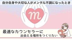 """誰もが """"カウンセリング"""" をもっと気軽に受けられる日本にする"""