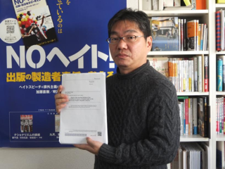 国連の「北朝鮮人権報告書」を翻訳し、出版したい!