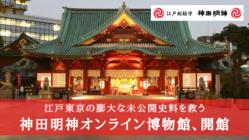 江戸東京の膨大な未公開史料を救う。神田明神オンライン博物館、開館!