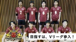 福岡ウイニングスピリッツがVリーグを目指すために!
