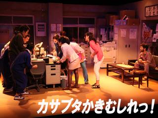 腹の底から笑える喜劇を上演し、福島を笑顔で溢れさせたい!