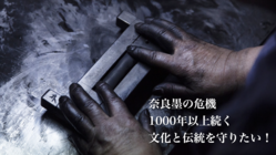 「奈良墨」の危機 1000年以上続く文化と伝統を守りたい!