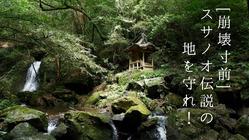 崩れゆく血洗滝神社のほこらを再生したい!!