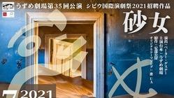 シビウ国際演劇祭2021招聘「砂女」の国内プレ公演を成功させたい!